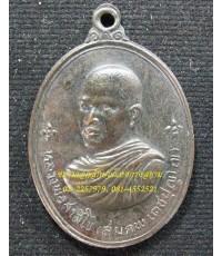เหรียญหลวงพ่อสาลีโข(หลวงพ่อสมภพ) วัดสาลีโขฯ นนทบุรี หลังสิงห์ ปี2514