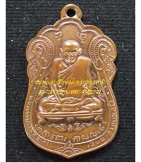 เหรียญหลวงปู่เอี่ยม วัดโคนอน หลังยันต์ห้า ปี 2514 เนื้อทองแดง