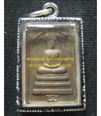 เหรียญสมเด็จหน้าผากเสือ วัดอ่างทอง สงขลาเนื้อนวะโลหะ