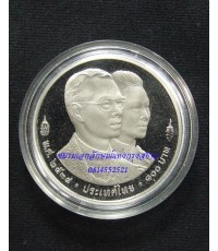 เหรียญที่ระลึก การประชุมผู้ว่าการธนาคารโลก เนื้อขัดเงา ปี 2534