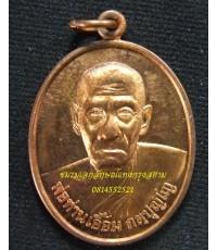 เหรียญรูปเหมือนครึ่งองค์ รุ่น 4 หลวงพ่อเอื้อม กตปุญฺโญ