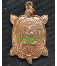 เหรียญพญาเต่าเรือน รุ่นเมตตามหาลาภ หลวงพ่อหลิว วัดไร่แตงทอง ปี 2540