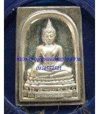 เหรียญพระพุทธชินสีห์เนื้อเงิน 80 พรรษา ปี2536 สมเด็จพระสังฆราช วัดบวรฯ.