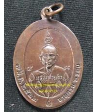 เหรียญครบ 6 รอบ หลวงปู่หลิว วัดไร่แตงทอง ออกวัดไทรทอง ปี 2522