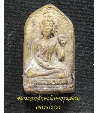 เหรียญหล่อประจำวันวัดสุทัศน์ เจ้าคุณศรี(สนธ์)สร้างปี2494