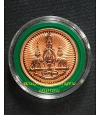 เหรียญสองหน้า ฉลอง๕oปีกาญจนาภิเษก ทองแดงนอกขัดเงา