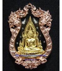 เหรียญหล่อฉลุพระพุทธชินราช เนื้อเงินชุบ 3 กษัตริย์