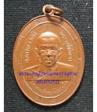 เหรียญพระครูสาทรพัฒนกิจ(หลวงพ่อลมูล) วัดเสด็จ จ.ปทุมธานี