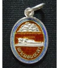 เหรียญพระนอน วัดถ้ำยะลา ปี2493 เนื้อเงินลงยา