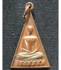 เหรียญพระพุทธจตุนักษัตร บรมราชินีนาถนุสรณ์
