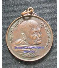 เหรียญมหาเศรษฐี มั่งมีตลอดกาล หลวงปู่แหวน สุจิณโณ...2