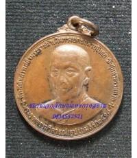 เหรียญหลวงปู่ธูป วัดแคนางเลิ้ง ปี พ.ศ. 2518