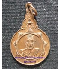 เหรียญหลวงพ่ออุตตมะ ที่ระลึกอายุ 68ปี วัดวังก์วิเวการาม