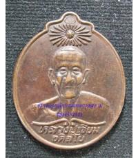 เหรียญหลวงพ่อเจียม อติสโย จ.สุรินทร์ รุ่น ๓๐ปี พลังชีวิตมิตรประชา