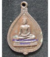 เหรียญพระพุทธแซกคำ วัดคฤหบดี บางยี่ขัน