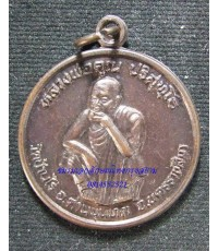 เหรียญหลวงพ่อคูณ รุ่นพัฒนาชาติ ปี 2537