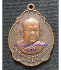 เหรียญหลวงพ่อสมชาย วัดเขาสุกิม รุ่นรับพระราชทานสมณศักดิ์ 5 ธ.ค. 2533