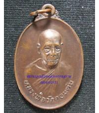 เหรียญหลวงพ่อ วัดดอนตัน ปี2518 พระครูเนกขัมภินันท์...2