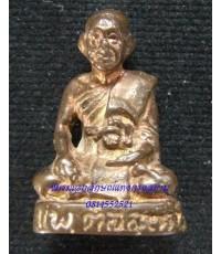 รูปหล่อลอยองค์ สมเด็จพระสังฆราช (แพ) วัดสุทัศน์ฯ ปี 2517
