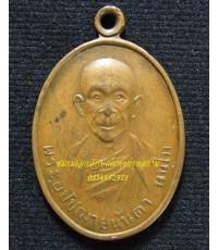 เหรียญอุปัชฌาย์นันตา วัดทุ่งม่านใต้ ลำปาง