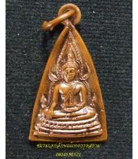 เหรียญพระพุทธชินราช ปี 2511 วัดธรรมจักร
