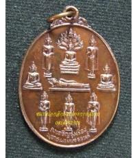 เหรียญพระพุทธนิมิตร วัดราษฎร์ประคองธรรม