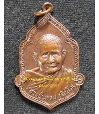เหรียญหลวงปู่แหวน สุจิณโณ รุ่นฉลองอายุ 95 ปี