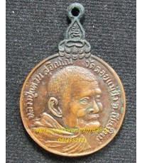 เหรียญหลวงปู่แหวน สุจิณโณ รุ่นเราสู้ พ.ศ. ๒๕๒๐