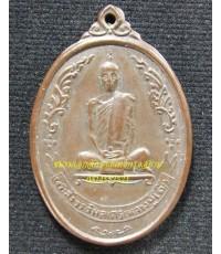 เหรียญไข่หลังพัดยศ เนื้อนวะโลหะ หลวงปู่โต๊ะ วัดประดู่ฉิมพลี ปี ๒๕๑๘