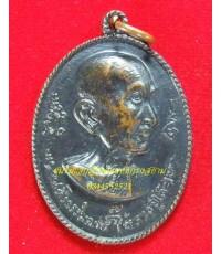เหรียญหันข้างอนุสรณ์สร้างโรงเรียน ปี 2516 หลวงปู่โต๊ะ วัดประดู่ฉิมพลี...3