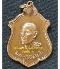 เหรียญอาร์มรูปเหมือนหลวงปู่โต๊ะ ปี 2514...2