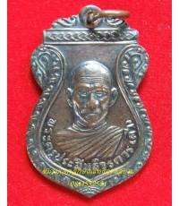 เหรียญหลวงพ่อคำ วัดหนองแก รุ่น ๒ (รุ่นพัดยศ) เนื้อทองแดงรมดำ