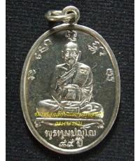 เหรียญหลวงปู่ดู่วัดสะแก รุ่นครบรอบ84ปี เนื้ออัลปาก้า