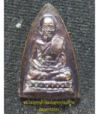 เหรียญหลวงปู่ทวด รุ่น ร.ศ. 200 ปี2525