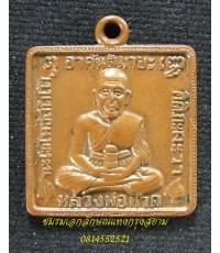 เหรียญหลวงปู่ทวดหลังท้าวมหาพรหม วัดโพธิ์ปี 2506
