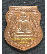เหรียญอาร์เล็ก หลวงปู่ทวด วัดช้างให้หลังอาจารย์ทิม ปี 47