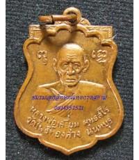 เหรียญหลวงพ่อเสงี่ยม พุทธสโร วัดโพธิ์ทองล่าง จ.นนทบุรี ปี2515
