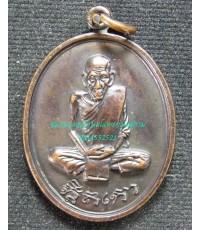 เหรียญหลวงพ่อเอีย วัดบ้านด่าน รุ่น 14 สร้างปี 2518 เนื้อทองแดงรมดำ