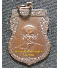 เหรียญหลวงพ่อแช่ม ที่ระลึกกฐินสามัคคี วัดดอนยายหอม 2529 จ.นครปฐม