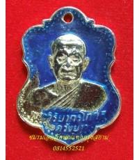 เหรียญกะไหล่เงินลงยา รุ่นสร้างพระธาตุเจดีย์ หลวงพ่อทองเบิ้ม อินทโชโต วัดวังยาว