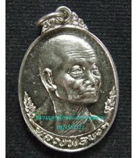 เหรียญหลวงพ่อขอม ครบรอบ80 ปี เนื้ออัลปาก้า