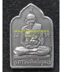 เหรียญรูปเหมือนนั่งเต็มองค์ ปี ๒๕๑๒ หลวงพ่อน้อย วัดธรรมศาลา