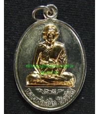 เหรียญรุ่นแรกหลวงพ่อสนิท วัดสะแก บางใหญ่ นนทบุรี