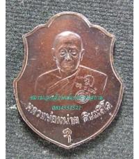 เหรียญหลวงพ่อหน่าย อินฺทสีโล วัดบ้านแจ้ง ปี ๒๕๒๔ ศิษย์ ทร.สร้างถวาย