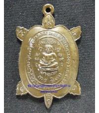 เหรียญพญาเต่าเรือน หลวงปู่หลิว รุ่นแช่น้ำมนต์ วัดไร่แตงทอง จ.นครปฐม พ.ศ. 2539