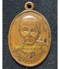 เหรียญพระครูวชิรคุณารักษ์ วัดไทรย้อย เพชรบุรี ปี.2504 รุ่นแรก