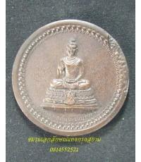 เหรียญกลมใหญ่ทำน้ำมนต์พระพุทธภัทรนวมบุรินทร์ ปี2524