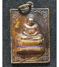เหรียญพระมหากจายนะเถระ ครบ 25 ศตวรรษแห่งพุทธกาล วัดคลองเตย