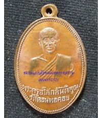 เหรียญพระครูอโสกสันติคุณ วัดดอนหอคอย ปี2505 จ.สุพรรณบุรี