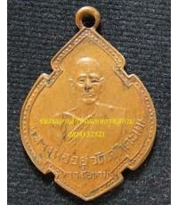 เหรียญรุ่นแรก หลวงพ่ออยู่ วัดดักคะนน จ.ชัยนาท